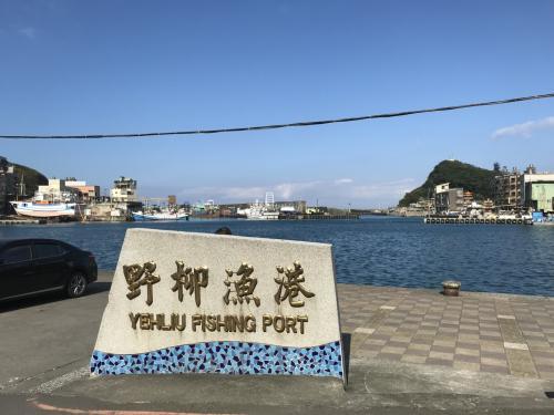 野柳漁港。