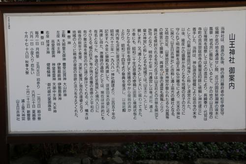 これが山王神社の案内板です。<br />現在の建物は1988年に再建されたそうです。