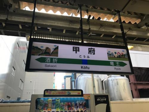 高尾駅始発だったので、楽々ボックスシートを占領して2時間ちょい…。<br /><br />甲府着いたどー!<br />同行者がいるとおしゃべりしているからあっという間だねー。