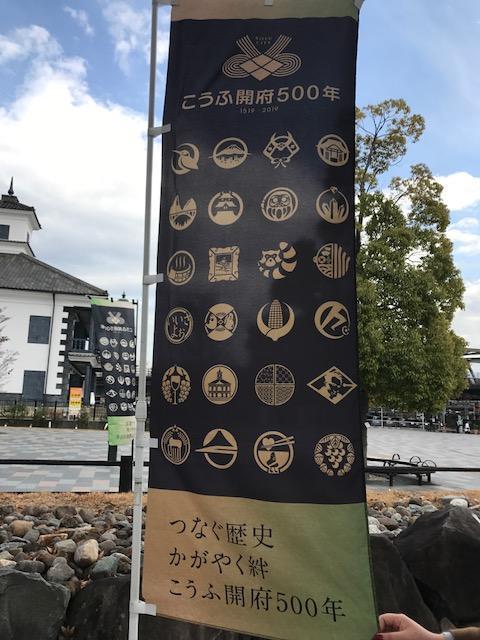まだ14時過ぎなのに、もう日が陰ってきた…!<br />寒くならないうちに北口からバスに乗って武田神社に行くよ!<br /><br />バス停の所にあった幟がめっちゃ可愛い♪<br />この柄の手ぬぐい売ってないのかなー。