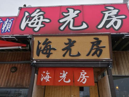 12時くらいに函館着。まずはシャトルバスで函館駅方面へ。口コミ見てこちらの店に入りました。