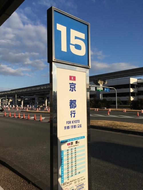これから京都に向かいます♪<br />午前8時出発のリムジンバスに乗れなかったので、次の8時25分発に乗ります♪