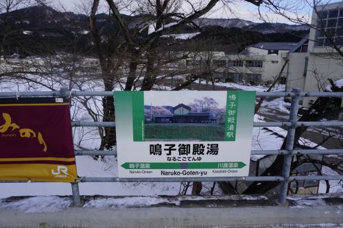 駅標。<br />鳴子温泉駅と川渡温泉駅に挟まれています。<br />温泉だらけ(;´Д`)<br /><br />ちなみに鳴子御殿湯の名の由来は、<br />仙台藩主専用温泉が置かれていたことによる。