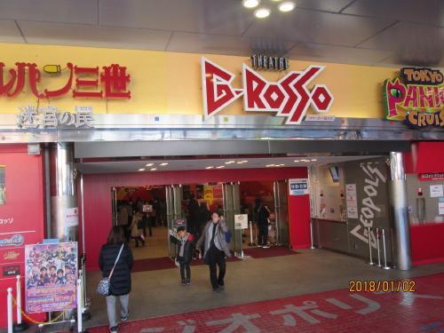 東京ドームジオポリス入口、エスカレーターで屋上へ。<br /><br />