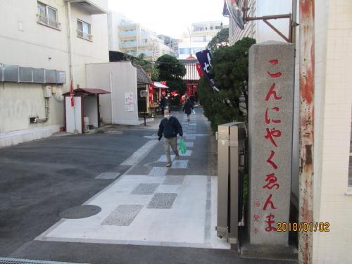 源覚寺毘沙門天 文京区小石川2-23-14<br />源覚寺は、寛永元年(1624)創建の浄土宗のお寺です。1メートルあまりの閻魔像があることでも有名です。<br />