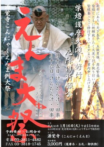 源覚寺こんにゃくえんま例大祭。最近は何処のお寺もイベントが多い。<br /><br />