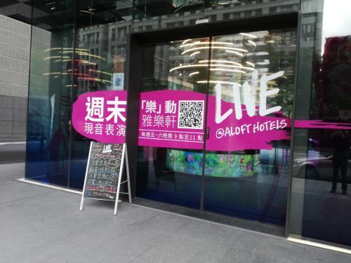 さて松山空港に到着し、いつものように両替して中華電信のSIMに300台湾$支払ってホテルへGO!<br />今回は嫁さんセレクトのALOFT HOTEL。<br />台湾名で台北中山雅樂軒酒店。<br />中山國小近くにできた新しめのSPGグループのホテルです。<br />台湾はインターコンチ系列のホテルがほとんど無いので、今回はSPGグループで対応。<br />私はSPGヒラ会員だが、嫁さんはゴールド会員だとさ。<br />この付近は、HIS御用達のグリーンワールドか、またはサンルートか、少し離れたランディス位しか無かったので(もちろん他にもあるが日本人が安心して泊まれるのはこれくらい?)、台北市内北部の選択ではここに決まりですな。<br />松山空港からはタクシー15分ほどなのですが、珍しく嫁さんが地下鉄で行ってみる?と言うので、遠回り覚悟で地下鉄を選択。中山國小まで2回も乗り換えて45分位で到着。<br />他のクチコミにあった、早口で英語を話すフロント係さんはいましたが、なんとかわかるレベル。フロントを通る度に大きな声で你好!と声をかけてくれます。