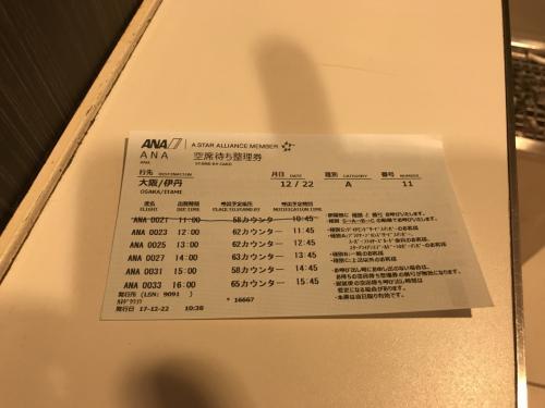 大阪へ行く時間が決まっていなかったので遅めの便で予約して当日空港で早い便に変更すればよいと思っていたのですが。。。<br />満席だそうで。。。久しぶりの空席待ちです。<br />無事に早めの便に乗ることが出来ました。<br />