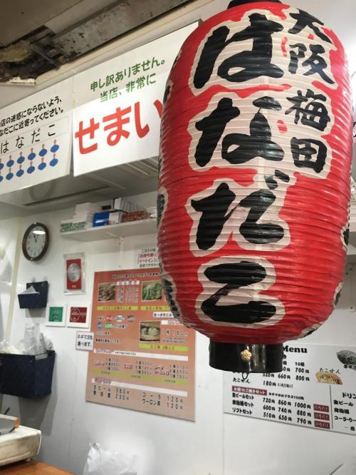 翌日、夕方から仕事もあったのでたこ焼きを食べて東京へ戻ります。