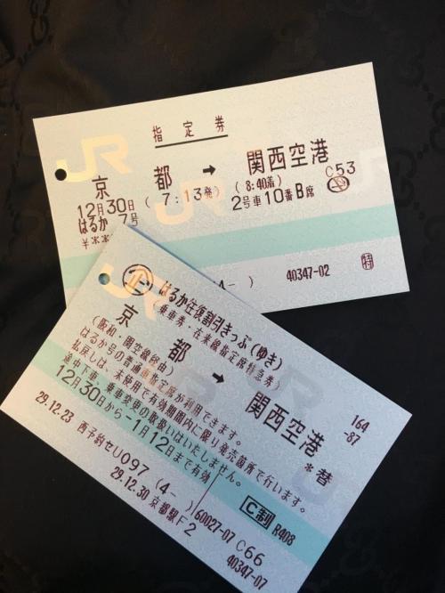12月30日(土)<br />京都駅発のはるかに乗ります。はるか7号(07:13発→08:40着)