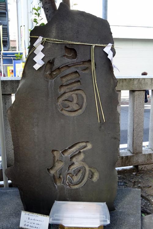 冨塚<br /><br />江戸時代の「富くじ」にちなんだ富塚の碑がある。<br />昔から宝くじは盛んだった。
