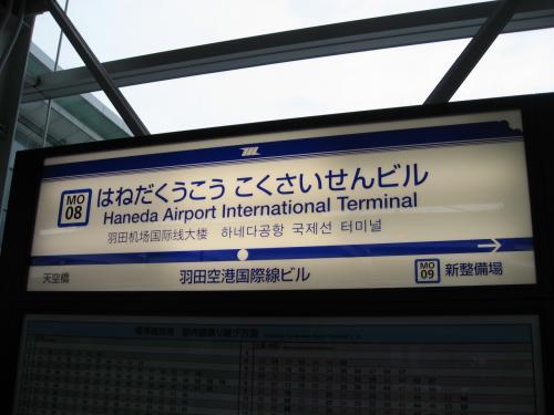 モノレールで羽田空港国際線ターミナルにやってきました。<br />海外に行かなくてもワクワクしますね。