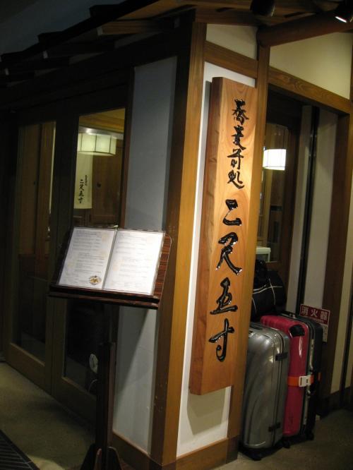 さぁ、何を食べましょうか?<br />しばらく、日本食が食べられないとしたら・・・<br />寿司(お正月食べたし)鰻?<br /><br />お蕎麦にしよう!中々海外では美味しいお蕎麦に出会えないからね。