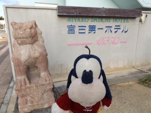 その名は「宮古第一ホテル」さん!!