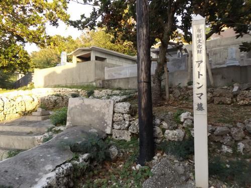 そして、<br />右手にはアトンマ墓なるものがあるらしいよ。<br />