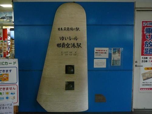 日本最西端の駅からゆいレールで宿泊地へ・・いき少し観光へ
