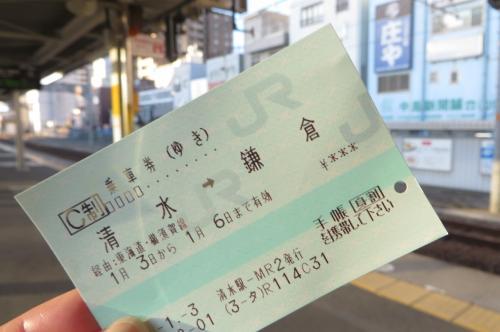 1/3、清水から出発です、緑の窓口で往復切符を買って、乗り込みます。