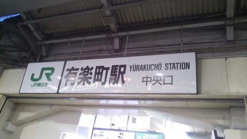 有楽町駅に戻りました。<br />