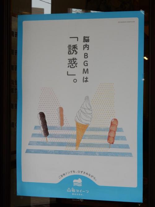 函館スイーツの広告。<br />愛されてるなGLAY。<br /><br />でも、アイスなんて気分ではなかったですね!