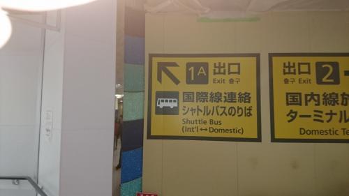 福岡空港駅。まずは国際線連絡シャトルバスバス停を目指します。