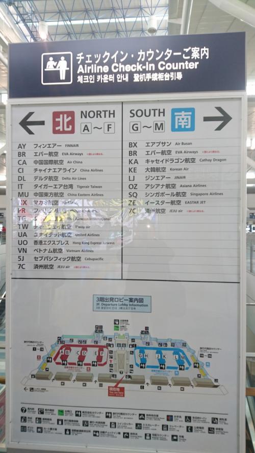 チェックインカウンターはアイランド式(羽田・成田・関空と同じ)とくに注意したいのがBR(エバー航空)便によって変わるので注意してください。