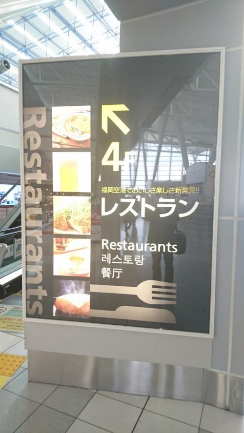 4階にレストラン街があります。