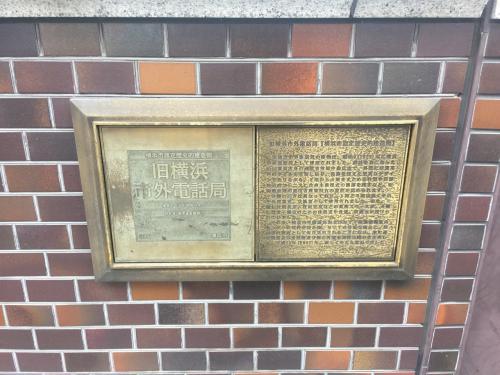 3番出口を出ると旧横浜市外電話局!<br />横浜市認定歴史的建造物なんだね。