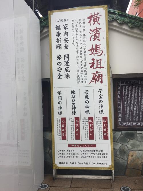 横濱媽祖廟に来ました!