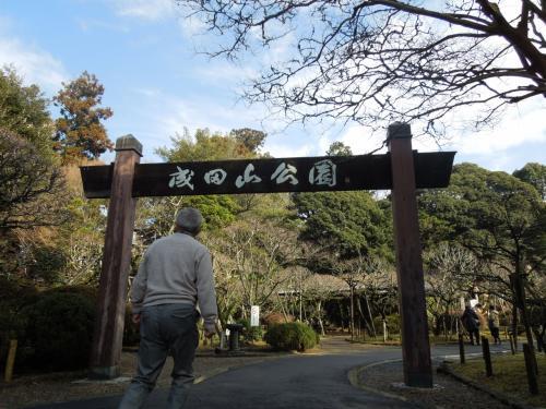 成田山公園に入ります。 こちらには人が少ないですね。 梅の時期は多いのかもしれません。