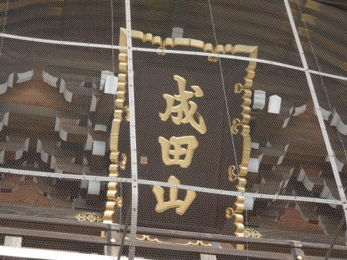 成田山の額