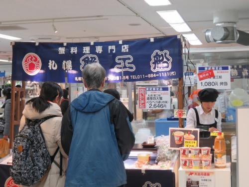 札幌蟹工船 カニ弁当