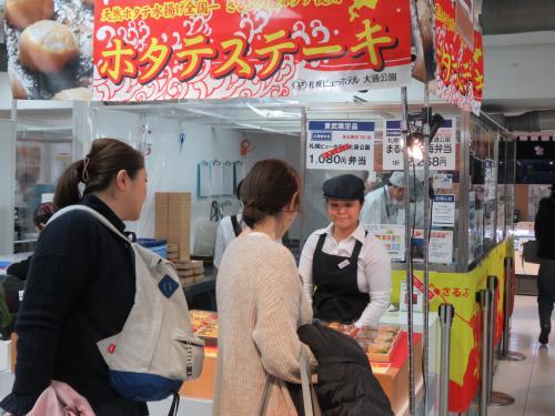 ホタテステーキ弁当<br />札幌ビューホテル大通り公園
