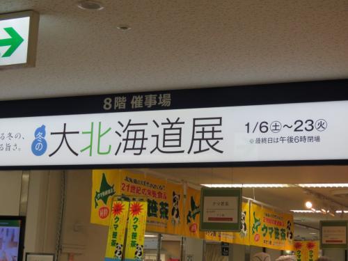 大北海道展 1/6~1/23迄 8階催事場