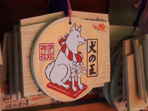 伊奴神社の絵馬<br /><br />2種類あるようです。