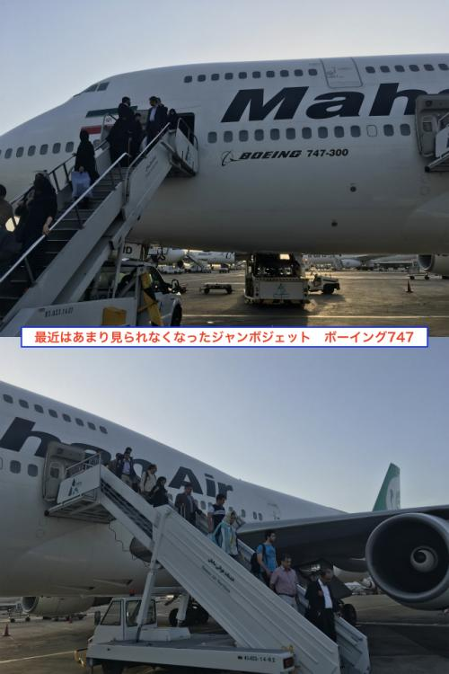そんなこんなで、飛行機はテヘランの国内線空港「メフラーバード空港」に到着。 <br /><br />乗って来た機材はボーイング747。 かつては世界の空を席巻して来た飛行機だが、現在では旅客機としては退役する機材が多く、これに乗るのはなかなか貴重になってきていると思う。 確かに、自分が乗ったこの機体もかなり古く、所々に見える搭載機器がかなり古くて若干の不安を覚えたが、特に問題はなかった。 <br /><br />