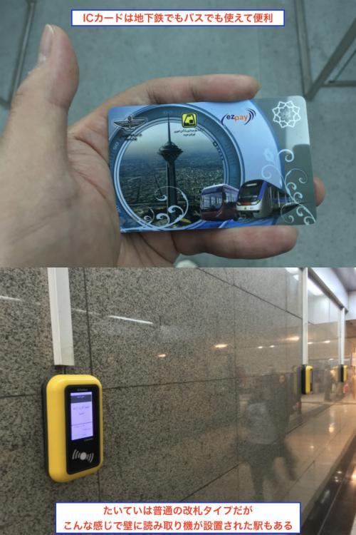 空港から市街まではちょっと離れているのだが、空港直結で地下鉄駅があるので、移動手段には困らない。 <br /><br />イランの地下鉄に乗るのであれば、日本のSuicaのようなICカードを利用するのが便利。 地下鉄駅の有人窓口で「メトロカード」とか「ezpay」とか言えば売ってくれる。 値段は忘れてしまったので、買う時に聞いてみてくだされ。 まあ、最近になって地下鉄の乗車料金やらホテルの一泊の値段やらは数倍にもなっているので、ここで値段を書いたところでアテにならないと思うし。 <br /><br />メトロカードを買うついでにある程度のお金をチャージしてもらうようにお願いした方が良い。 地下鉄やバスの料金は、イラン全体の物価に対してはかなり安いので、それほどたくさんチャージしなくても良いとは思う。 <br /><br />ほとんどの駅では入り口では日本の改札機のような機械が設置されているので、Suica等の交通系ICカードを使って電車に乗るのと同じ感覚。 しかし、駅によっては出口に改札機が無く、こんな感じ(下写真)で壁際に読み取り機がある場合もあるので、出る時には忘れずにこの機械にカードをタッチしよう。 <br />