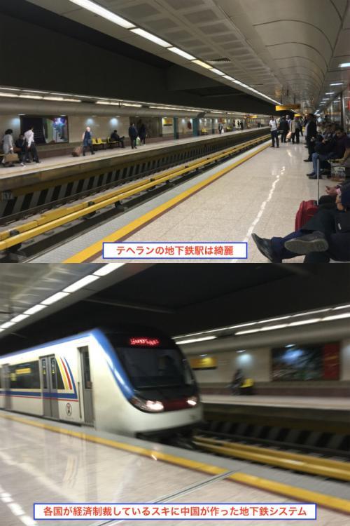テヘランの地下鉄は作られてからあまり時間が経っていないので、結構綺麗。 世界各国がイランに経済制裁をしているスキに、賢い中国がサクッと作ったらしい。 <br /><br />