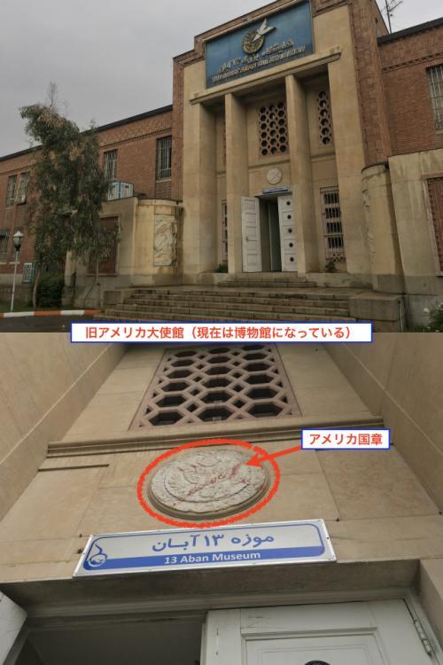 大使館だった建物の一部は現在は博物館になっている。 入り口にはかつてここがアメリカの持ち物だったことがわかる「国章」があったりする。 <br />