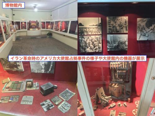 博物館はそれほど広くは無いのだが、特にイラン革命によって、このアメリカ大使館が占拠された時の様子や、大使館の中にあった機器なんかの展示がメイン。 <br />