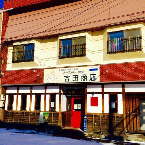 目指すはスープカレー!<br />吉田商店。<br />関東に店舗がないお店を選びました。