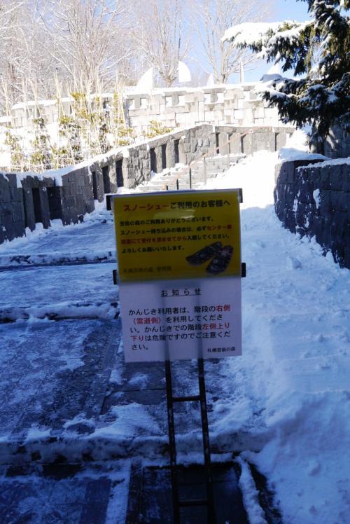 センターを出て左手に階段があるから、雪が積もっている右側の方を歩いてくださいねとのことです。<br /><br />かんじきなので、踏み固められた道は歩きにくいので歩かないでくださいねとアドバイスあり。