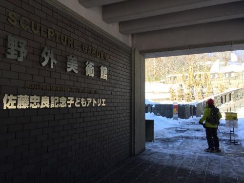 ★札幌芸術の森美術館★<br />  https://artpark.or.jp/shisetsu/sapporo-art-museum/<br /><br />普通なら我が家にはあまり縁のない場所なのですが…^^:<br />冬季1月中旬から3月上旬の間、「かんじきウォーク」という体験が出来、野外美術館が無料で開放され、かんじき(長靴込)も無料貸し出しとなっています。<br /><br />スノーシューを買おうかどうしようかと考え中ですが、まずはかんじきとはどんなものか体験してみることに。<br /><br />駐車料金は500円かかりますが、あとは無料。<br />第2駐車場まで行って、「芸術の森センター」で受付します。