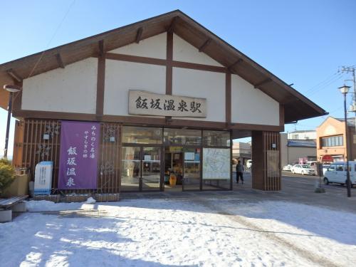 到着!<br />トイレを借りてから出発です。(ちなみに、飯坂線の駅のトイレは全部和式です)