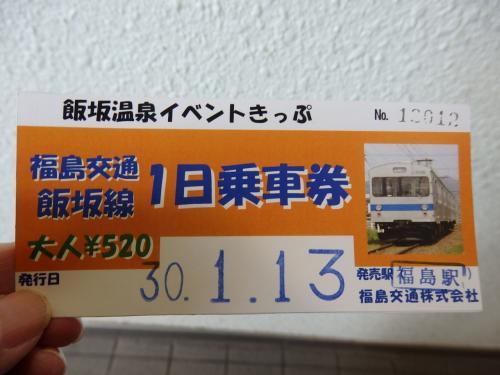 窓口で新幹線の切符を渡して、飯坂線の1日切符を買いました。<br />途中下車する予定はないけど、飯坂温泉まで往復代、普通に買うより安かったです♪
