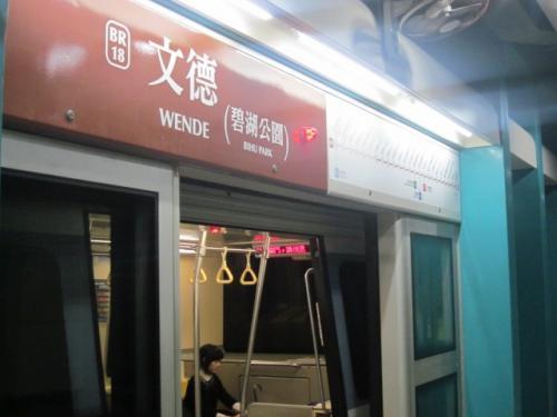文徳駅へ。