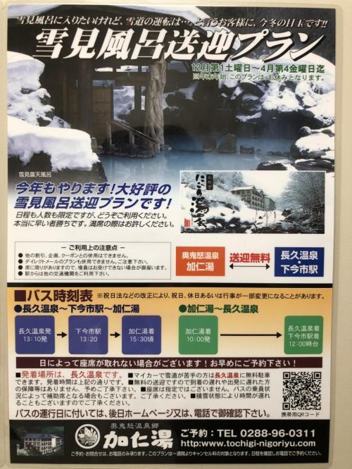 今回利用した雪見風呂送迎プランのパンフレットです。<br />日光市内から2時間半ほどかけて加仁湯温泉へ向かいます。