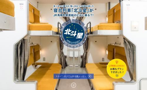 ホームページはこんな感じ。<br /><br />Train  Hostel  北斗星<br />http://trainhostelhokutosei.com/<br /><br />実際はどんなもんじゃい?( ̄∀ ̄)