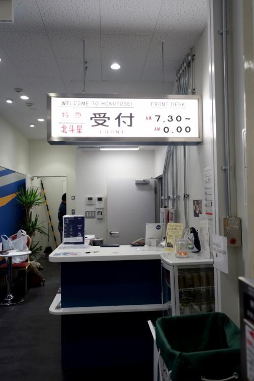 「こんにちはー!」<br /><br />初めての私は受付で一通りの説明を受ける。<br />シーツの敷き方、深夜の出入り方法、耳栓無料、シャワーは6階・・・<br /><br />女性専用ドミトリー 素泊まり2,600円。<br />じゃらんで予約、2,000円分ポイント利用、今日の支払いはなんと600円!<br /><br />SUICA使えた。 (゚∀゚ノ)ノ