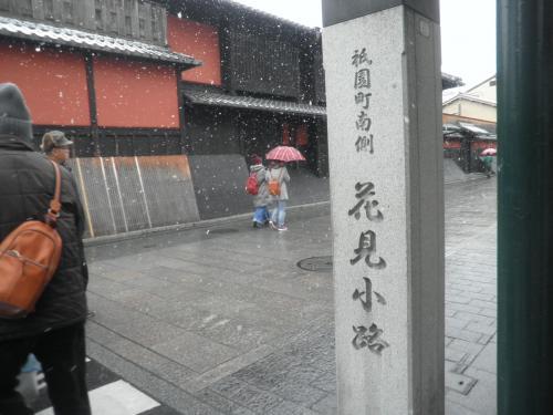 京都らしいね。