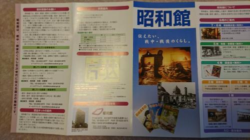 昭和館のパンフレットです。